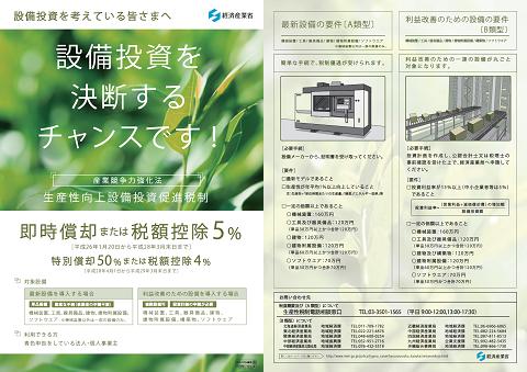生産性向上設備投資促進税制パンフレット