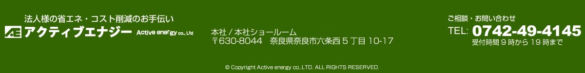 奈良県で省エネ・補助金・新電力なら!アクティブエナジー。