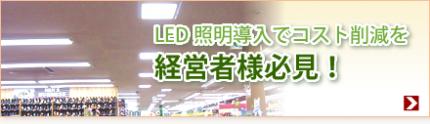 LED照明導入でコスト削減を!