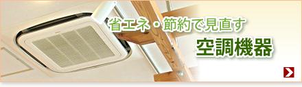 省エネ・節約で見直す空調機器