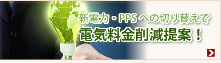 新電力・PPSへの切り替え