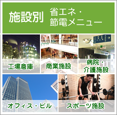施設別・省エネ節電メニュー