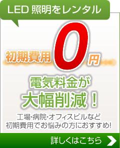 初期費用0円でレンタル